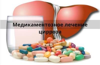Какие лекарства принимать при циррозе печени